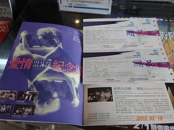 愛情紀念日影展1.JPG