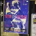 愛情紀念日影展2.JPG