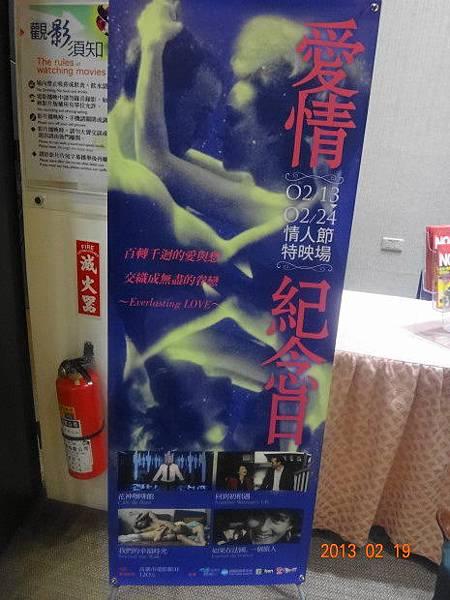 愛情紀念日影展3.JPG