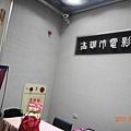 愛情紀念日影展4.JPG
