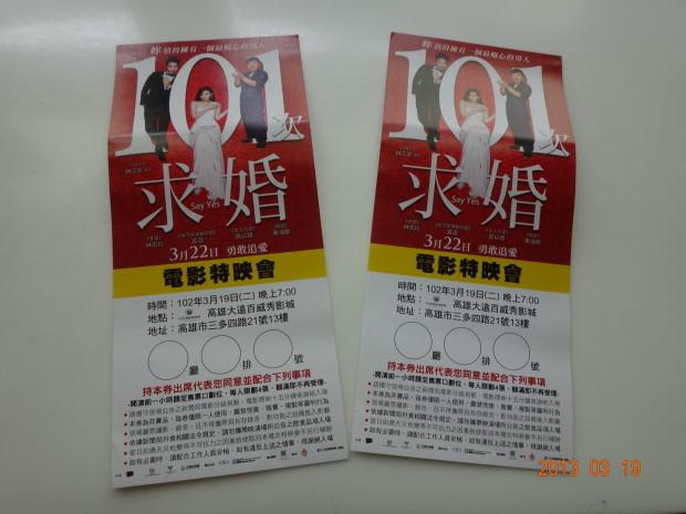 101次求婚-特映票1.JPG