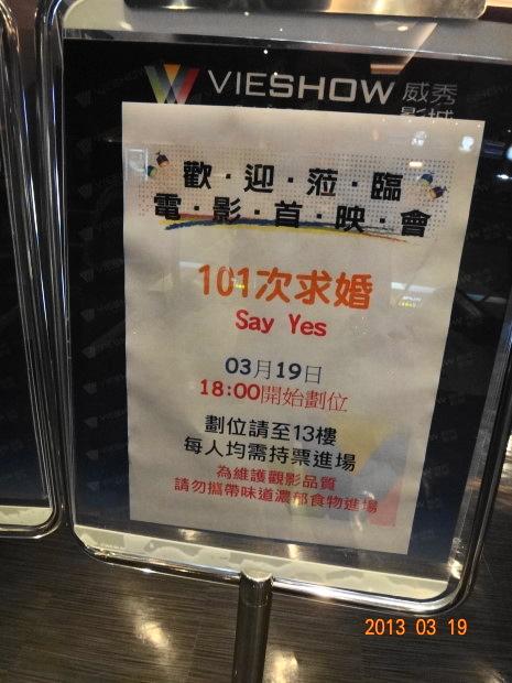 101次求婚-首映牌1.JPG