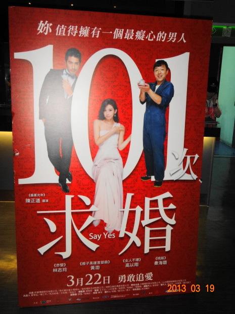 101次求婚-海報1.JPG