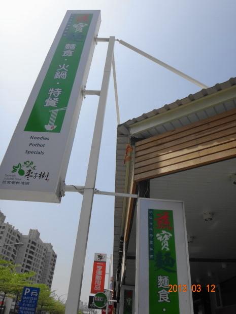 蔬寶麵-招牌2.JPG