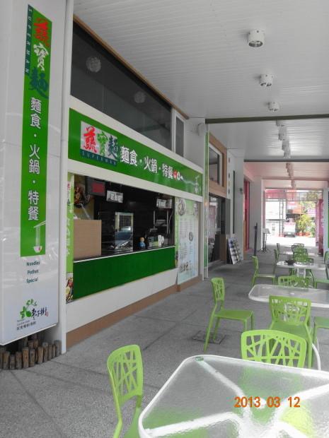 蔬寶麵-環境3.JPG