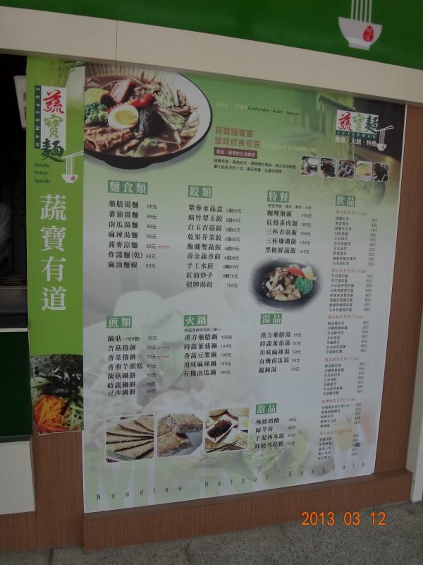蔬寶麵-環境4.JPG