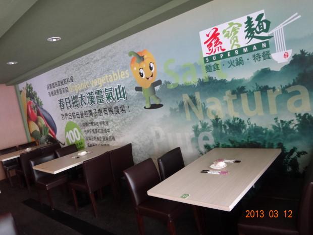 蔬寶麵-座位2.JPG