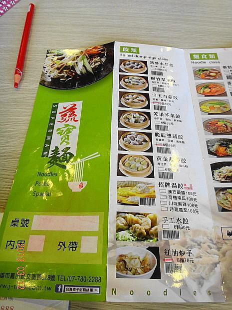 蔬寶麵-菜單1.JPG