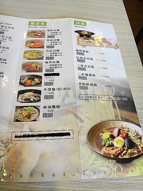 蔬寶麵-菜單2.JPG