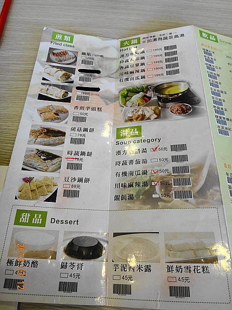 蔬寶麵-菜單3.JPG