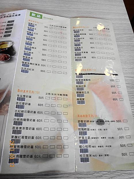 蔬寶麵-菜單4.JPG