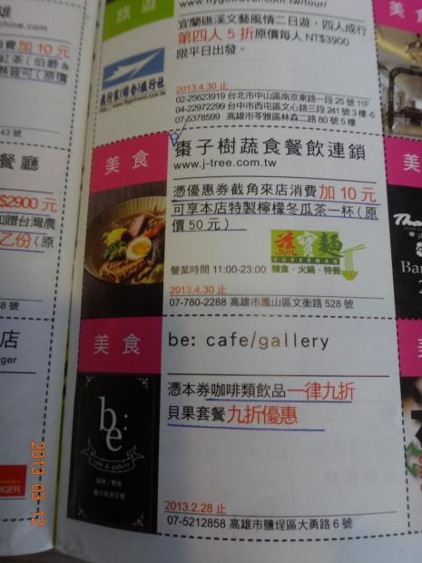 蔬寶麵-優惠2.JPG