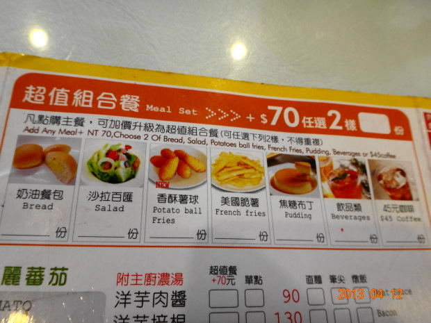 TP-菜單4.JPG