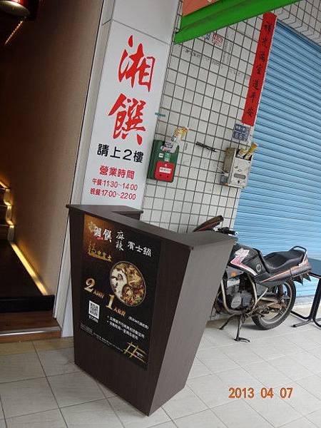 湘饌-門口1.JPG