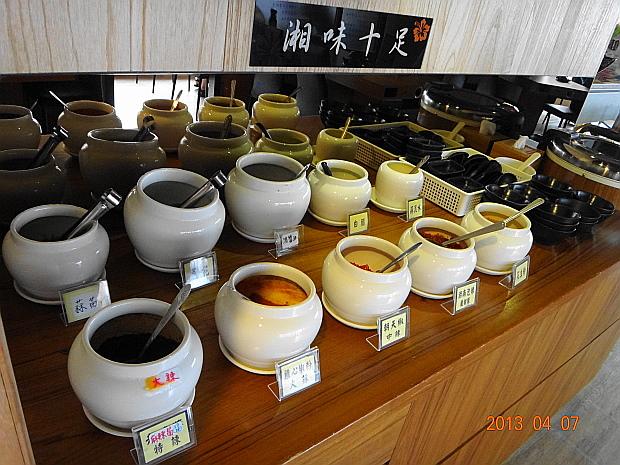 湘饌-沾醬2.JPG