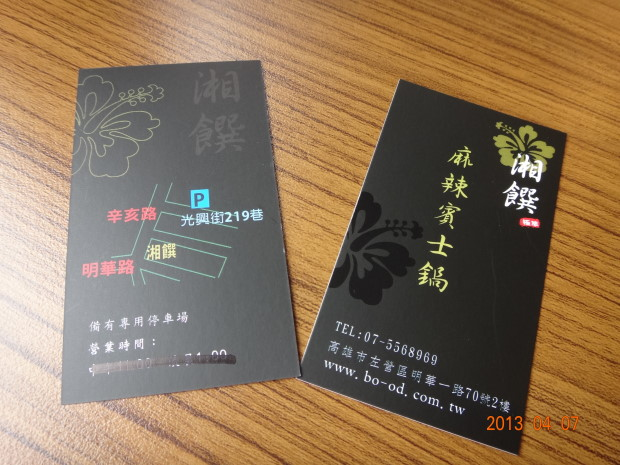湘饌-名片.JPG