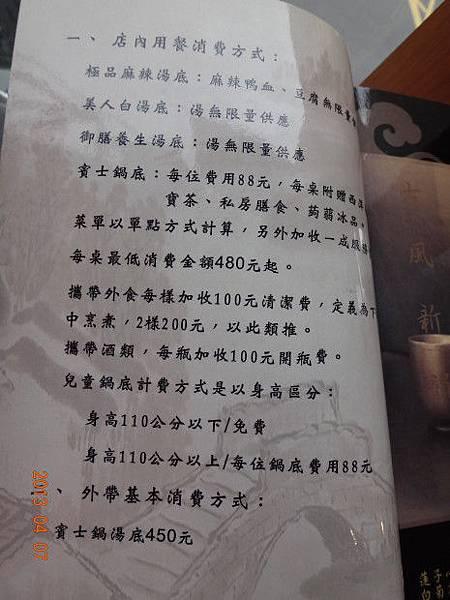 湘饌-菜單1.JPG