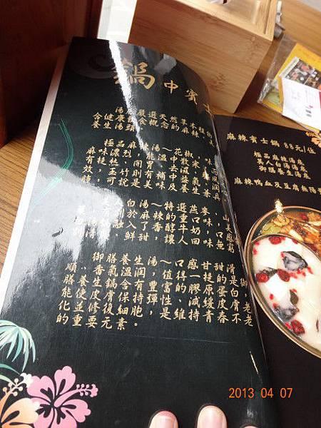 湘饌-菜單2.JPG