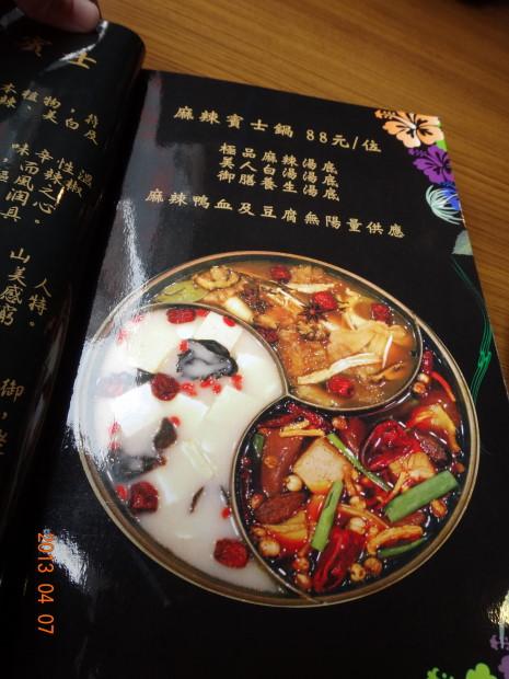 湘饌-菜單3.JPG