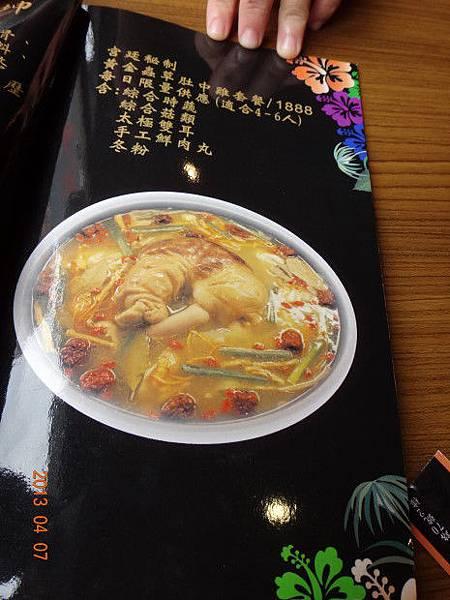 湘饌-菜單4.JPG