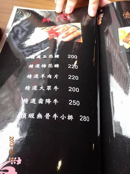 湘饌-菜單5.JPG