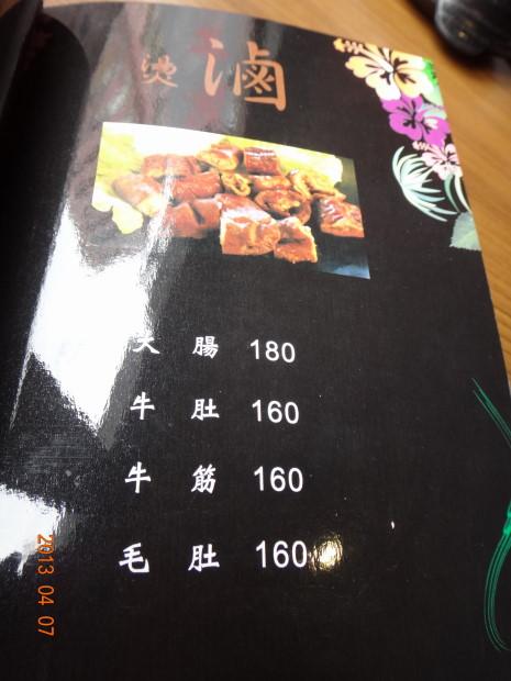 湘饌-菜單6.JPG