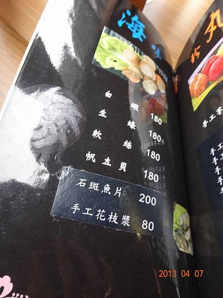 湘饌-菜單7.JPG