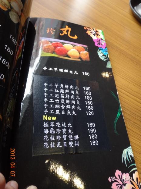 湘饌-菜單8.JPG