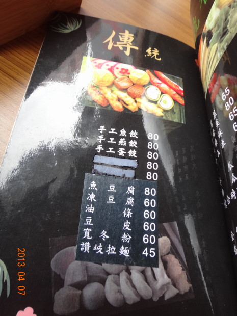 湘饌-菜單9.JPG
