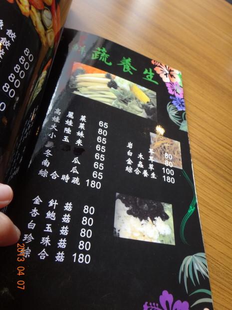 湘饌-菜單10.JPG