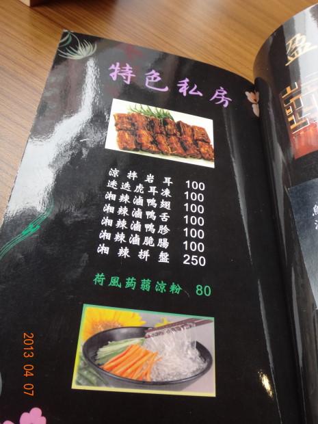 湘饌-菜單11.JPG