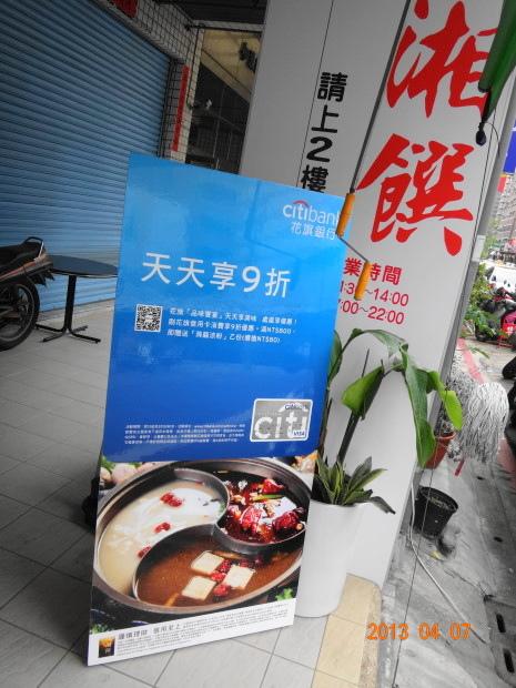 湘饌-刷卡優惠.JPG