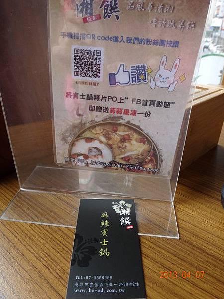 湘饌-打卡優惠.JPG