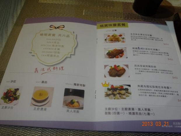御奉-菜單1.JPG