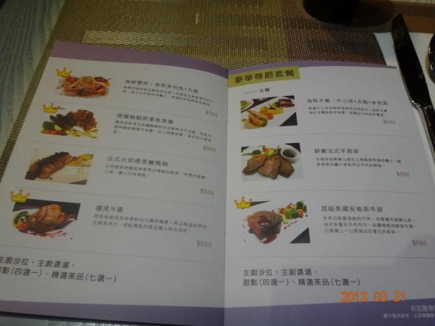 御奉-菜單2.JPG