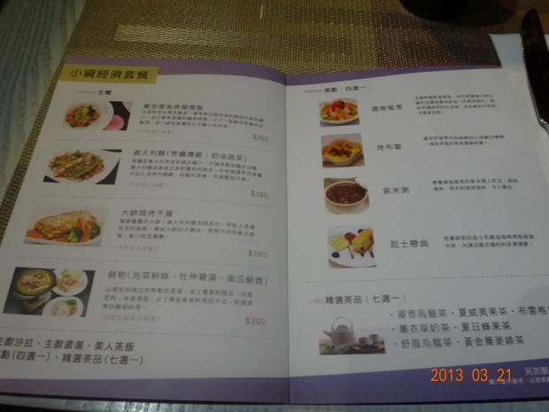 御奉-菜單3.JPG