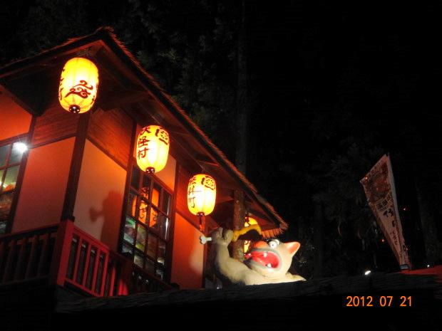 妖怪村3.JPG