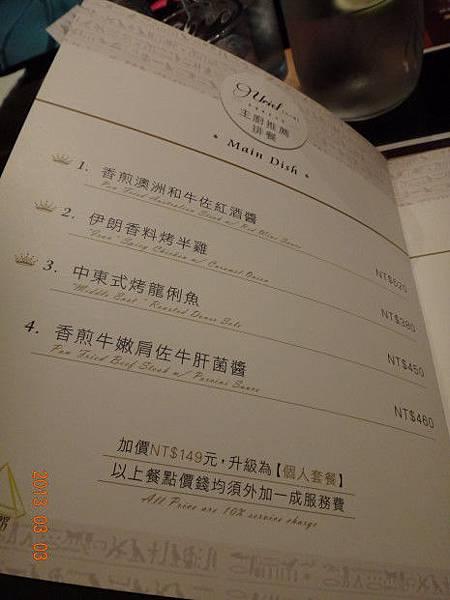 烏列爾埃及-菜單3.JPG