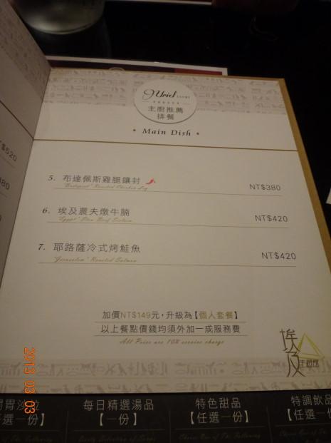 烏列爾埃及-菜單4.JPG