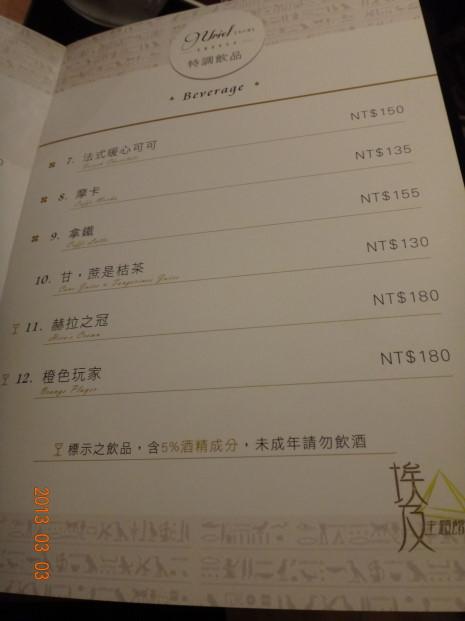 烏列爾埃及-菜單10.JPG