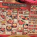 和民-菜單6.JPG