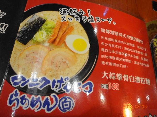 花月嵐-菜單1.JPG