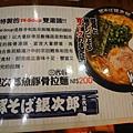 花月嵐-菜單2.JPG