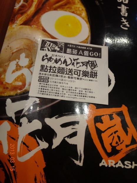 花月嵐-優惠.JPG