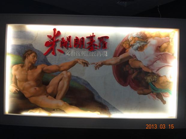 米開朗基羅展3.JPG