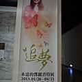 鄧麗君展1.JPG
