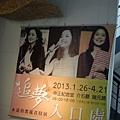 鄧麗君展5.JPG
