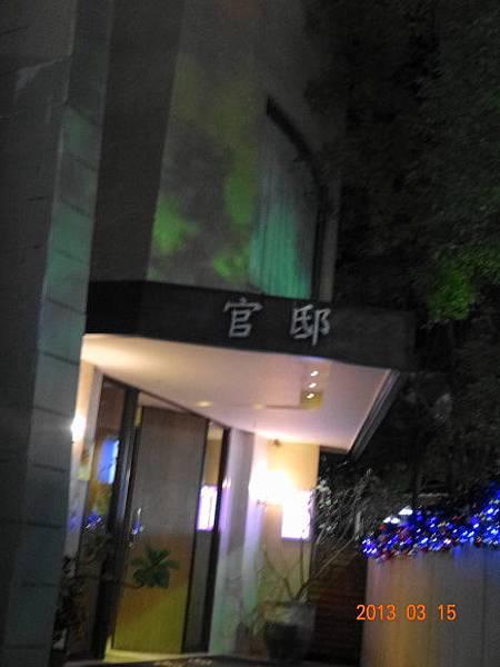 官邸2.JPG