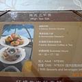 天籟-絢彩菜單1.JPG