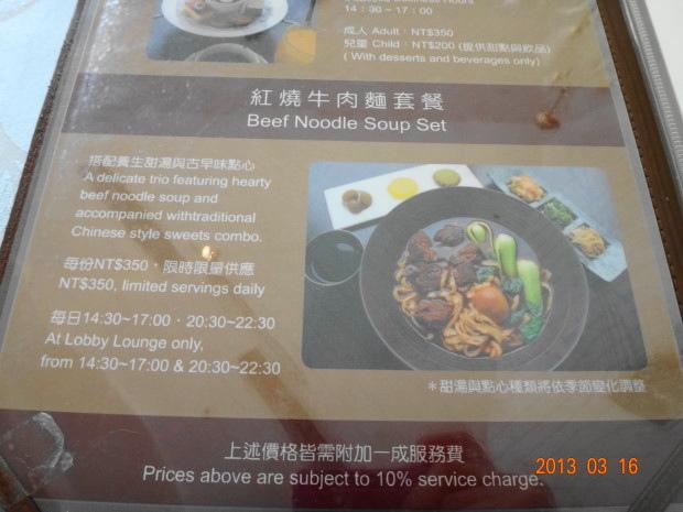 天籟-絢彩菜單2.JPG